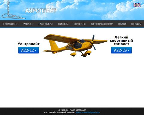 A-22 from Aeroprakt Ltd