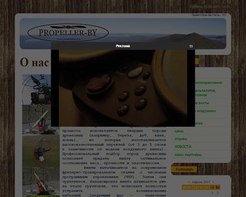 Propellerby